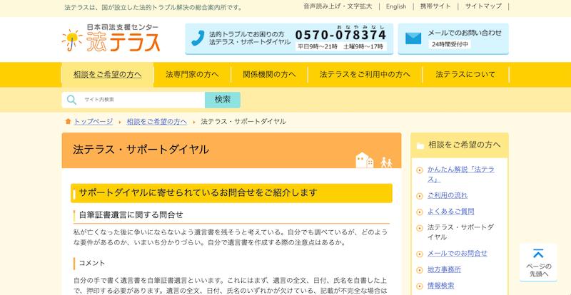 法テラス | 日本司法支援センター